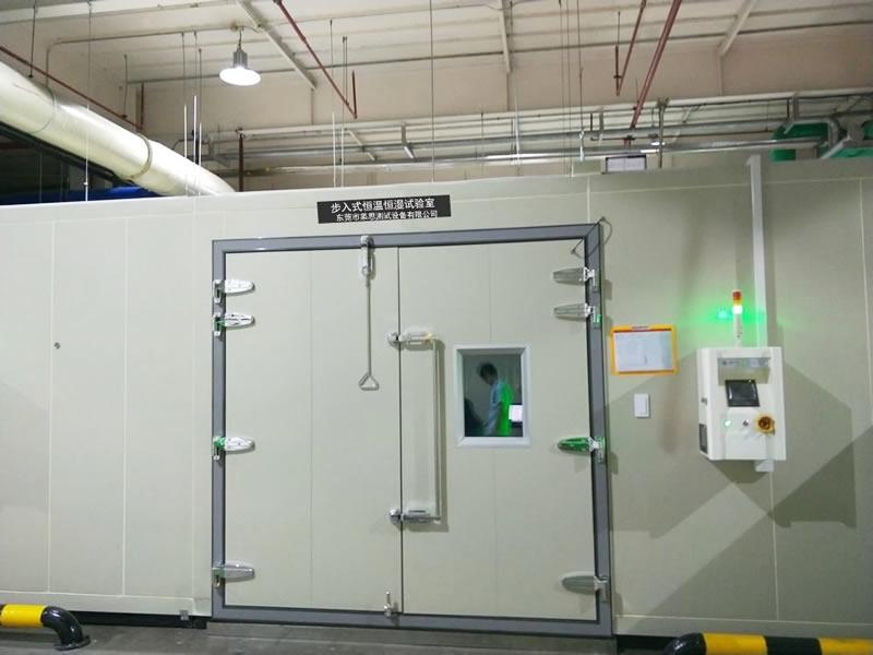 步入式試驗室