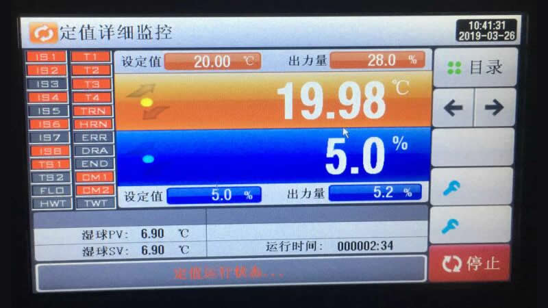 步入式高低温实验房控制器界面