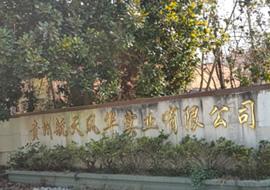 中国航天科工集团〇六一基地