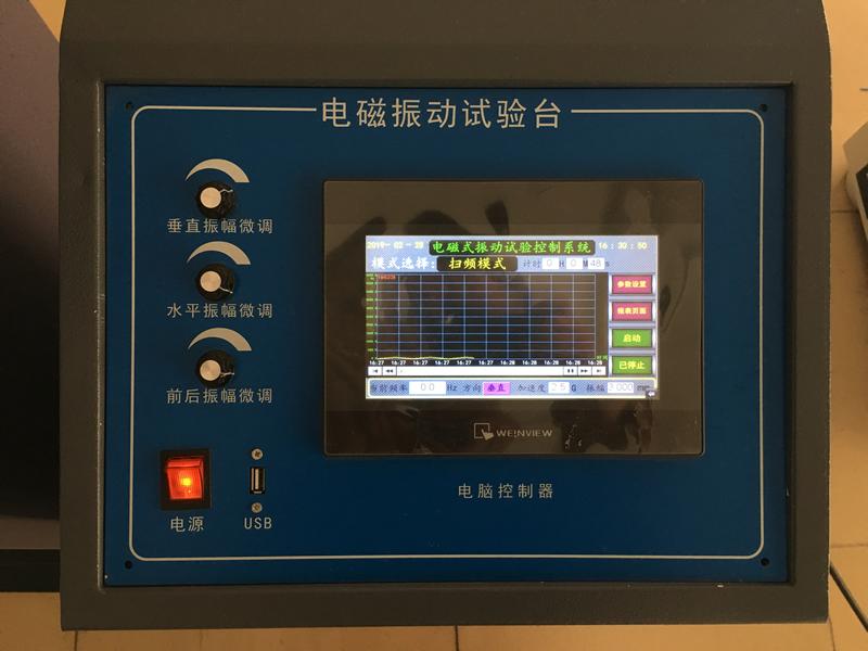 六度一体机振动台扫频模式