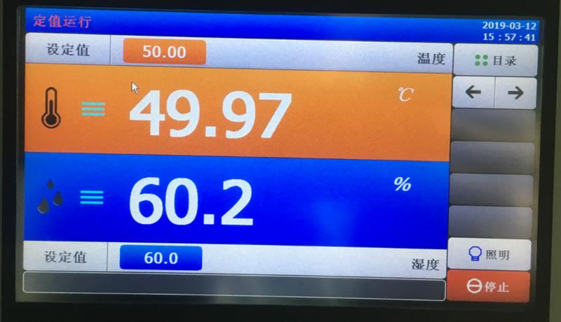 恒温恒湿环境试验箱控制器系统
