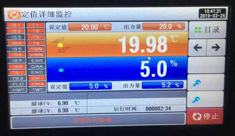 恒温恒湿试验机控制器画面
