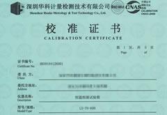 非标恒温恒湿试验箱顺利通过第三方权威机构(CNAS)检测
