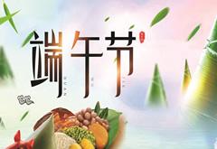 2019端午节放假通知