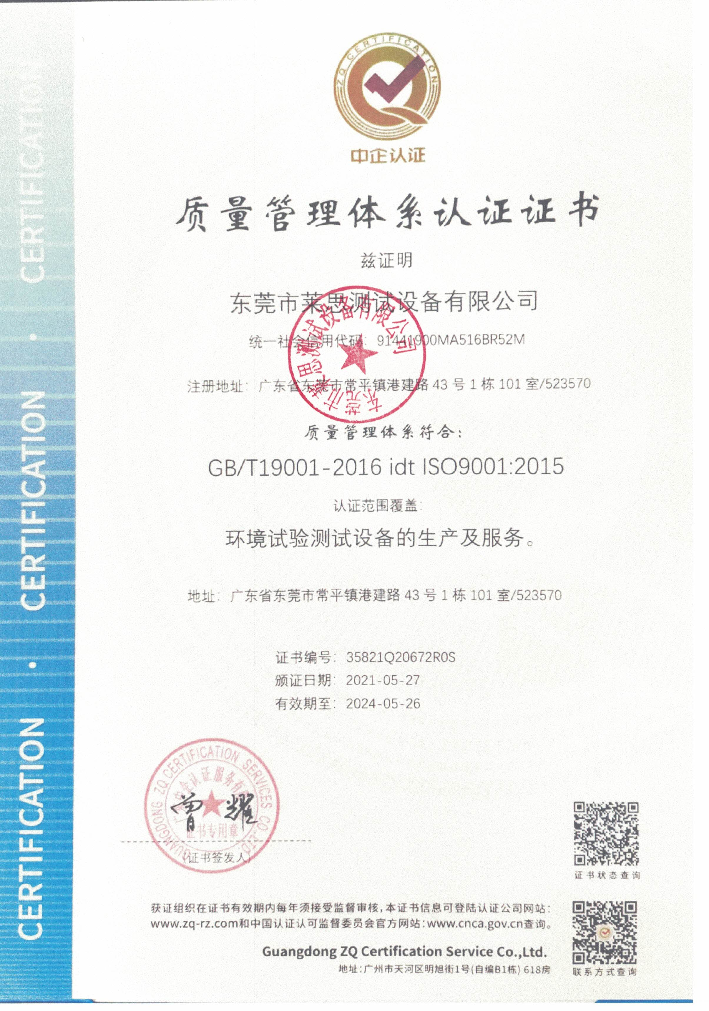 ISO盖章扫描件-中文.jpg