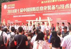 第八届中国国防信息化装备与技术博览会将于6月18日-20日在北京召开