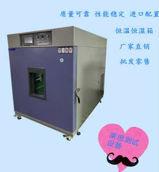 高低溫試驗箱