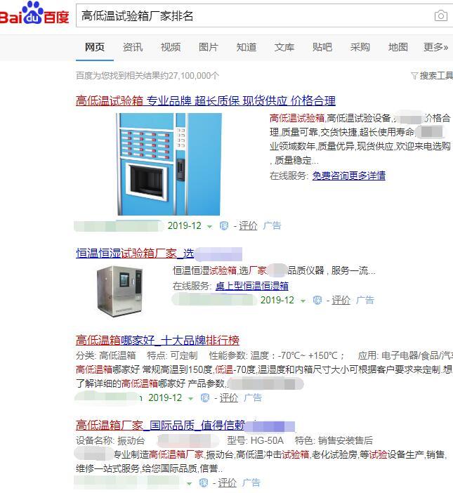高低温试验箱厂家排名