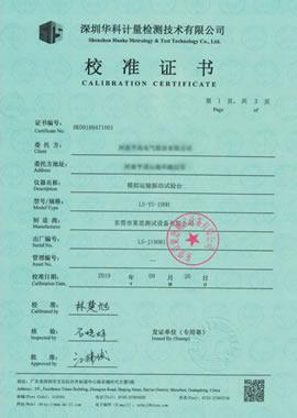 模拟运输振动台校准证书
